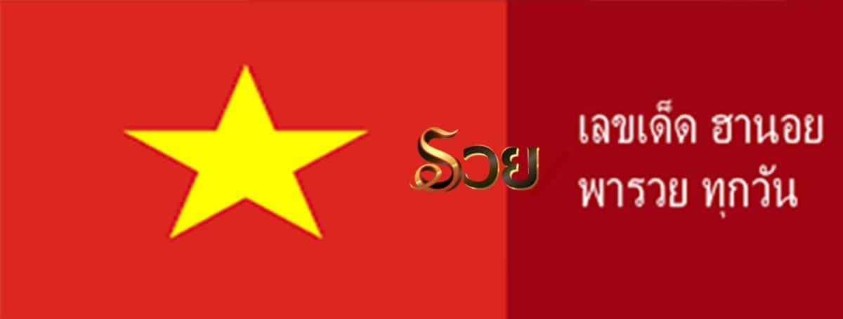 กลุ่มหวยฮานอย-เลขเด็ด-แนวทาง-เวียดนาม-allRuay