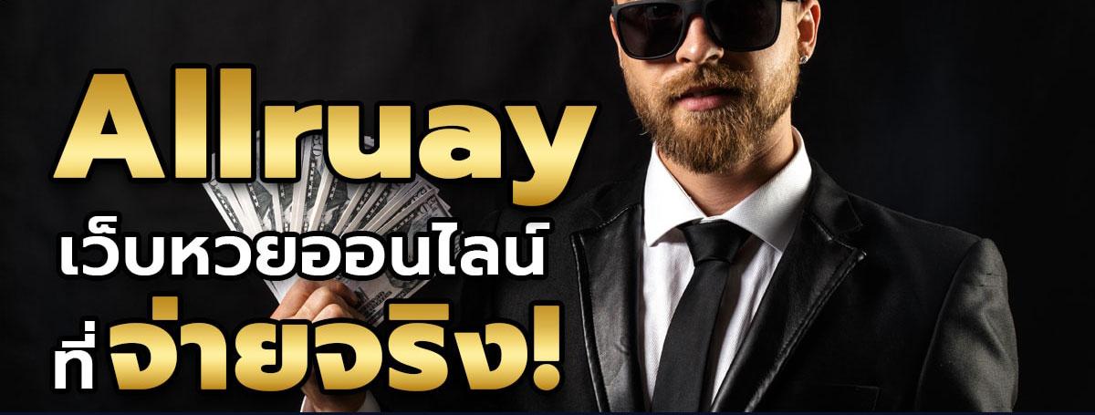 หวยออนไลน์-แทงหวย-ruay-รวย