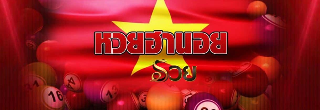 หวยฮานอย-เวียดนาม-รวย-ruay